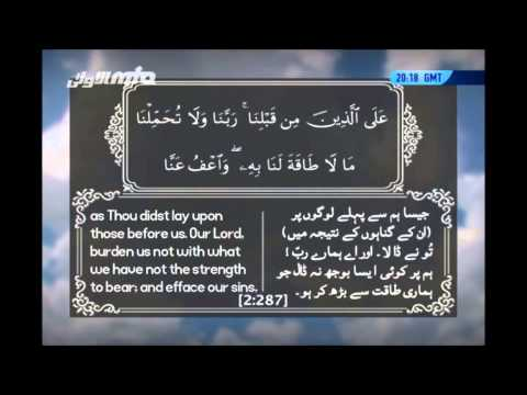 Prayers from the Holy Qur'an - MTA International