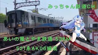 【撮影記録】あいの風とやま鉄道536M  521系AK06編成