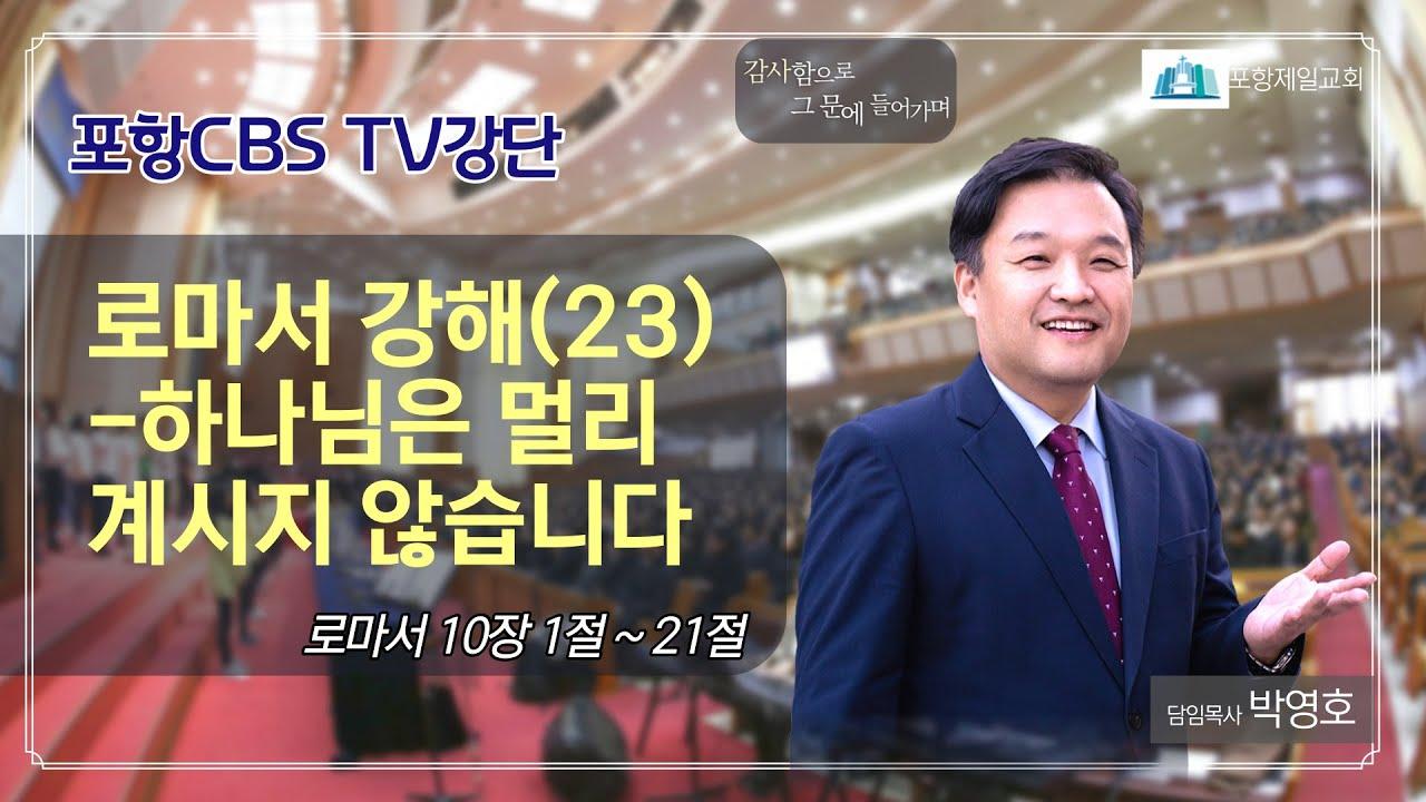 포항CBS TV강단 (포항제일교회 박영호목사) 2021.02.02
