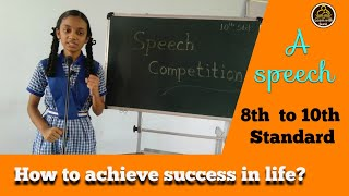 Speech : How to achieve success in life ? : 8th to 10th Standard