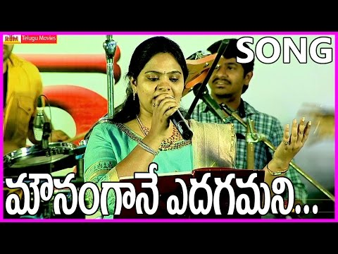 Mounamgane Edagamani (మౌనంగానే ఎదగమని) Song - Na Autograph Movie - By Gopika Poornima - Guntur