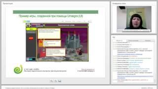 Создание дидактических игр на основе использования интернет сервиса Umaigra  Часть 1