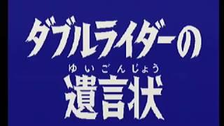 ダブルライダーよ永遠に… 仮面ライダー Masked rider.