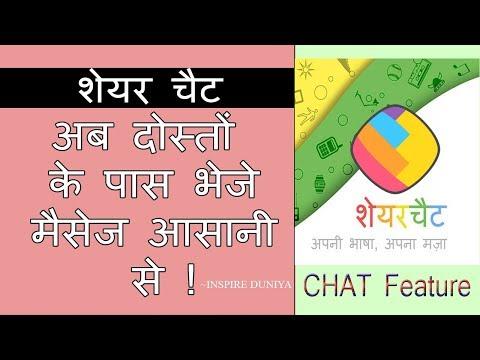 ShareChat App Chat Feature - दोस्तों से करे बात अब आसानी से शेयर चैट के साथ
