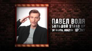 "Pavel Volia, London 2016 ""EU Events"""