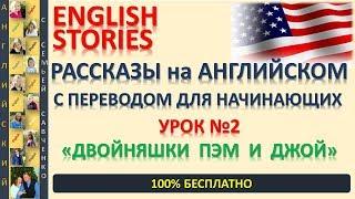 Английские рассказы для начинающих с ПЕРЕВОДОМ № 2 Английский с семьей Савченко