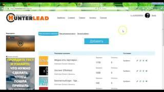 Заработок на приложение Hunterlead работает в Google Chrom.