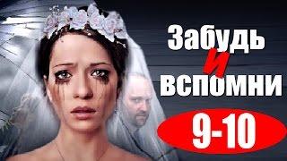 Забудь и вспомни 9,10 серия - Русские мелодрамы 2016 - краткое содержание