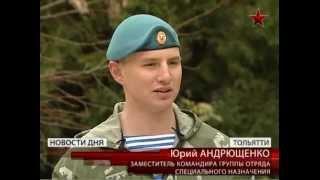 24 октября - День Спецназа ГРУ Генштаба(Видео размещено на youtube для сайта 1071g.ru 24 октября свой профессиональный праздник отмечают бойцы отрядов..., 2012-10-24T06:44:59.000Z)
