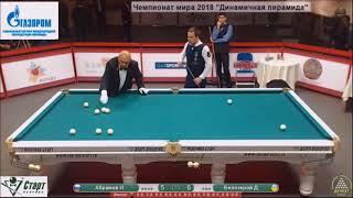 Ошибка Иосифа Абрамова, стоившая ему титула чемпиона мира по бильярду!