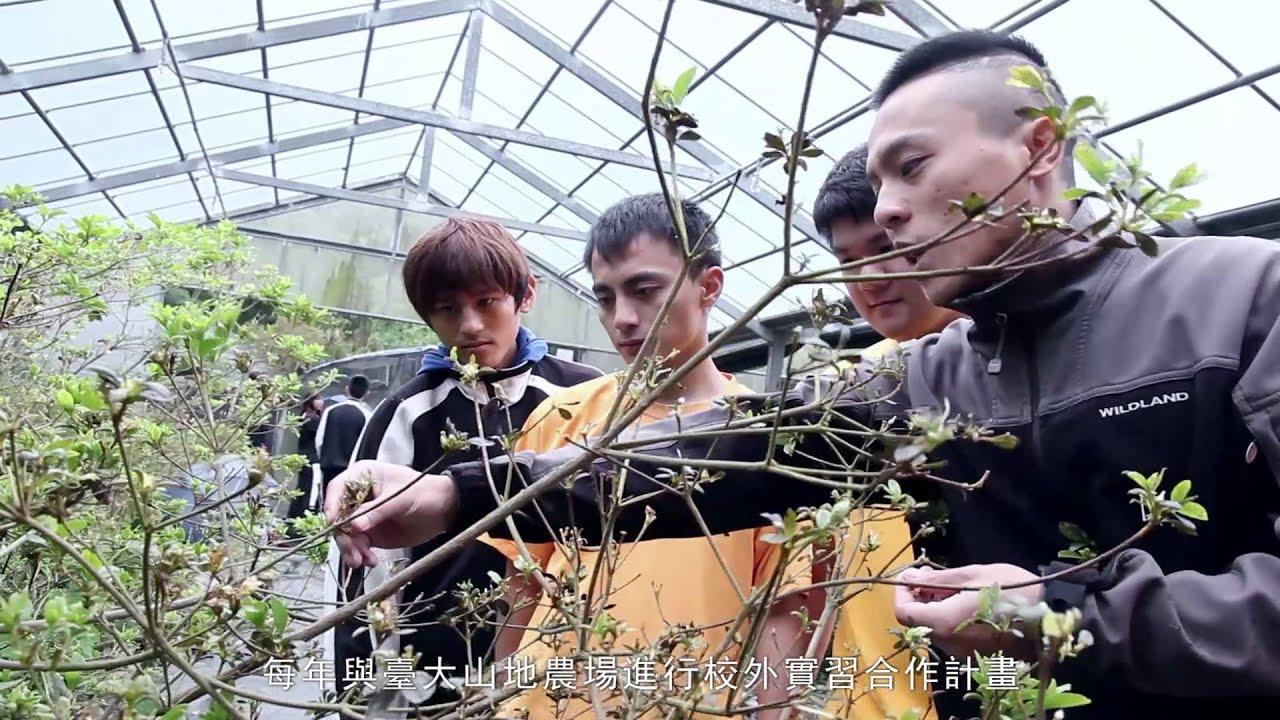 國立仁愛高農--105年學校簡介 - YouTube