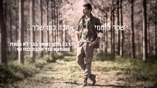 שקד קוממי - אהבה כמו שלך - shaked komemy - ahava kmo shelach