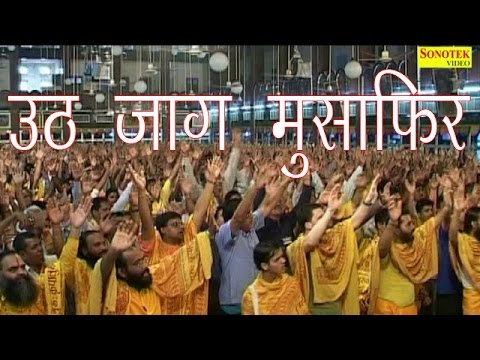 uth Jag MusafirU || उठ जाग मुसाफिर ॥ Satsangi Bhajan || Rajkumar Vinayak