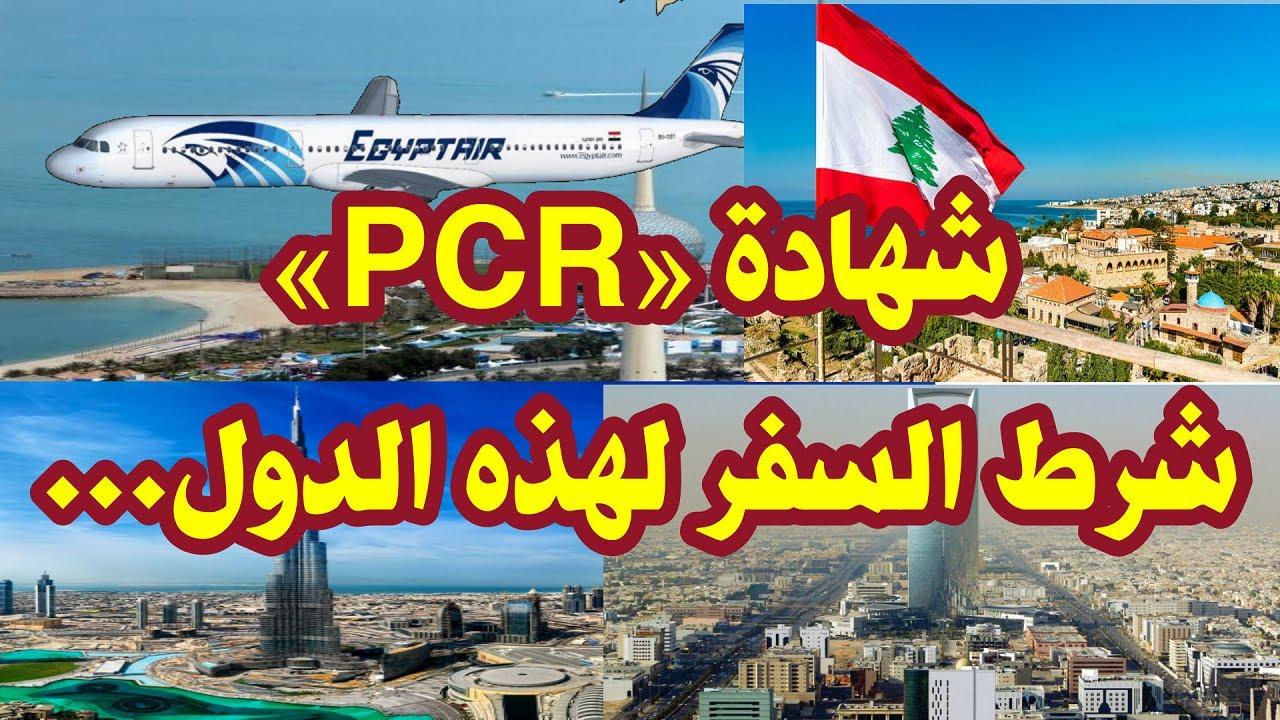 شهادة  PCR شرط السفر إلى هذه الدول