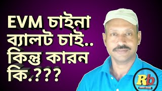 Mamata want Ballot paper vote but why? Rudra Barta  morning sp…