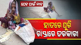 Helpless Old Woman In Malkangiri Eats Food Falling On Road