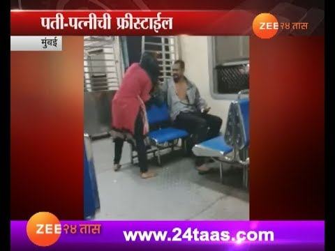 Woman Molested And Beaten Up In Mumbai Local,Guard Fails To Act