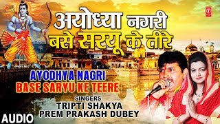 अयोध्या नगरी बसे सरयू के तीरे Ayodhya Nagri Base Saryu Ke Teere I TRIPTI SHAKYA, PREM PRAKASH DUBEY