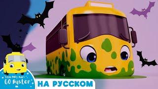 ХЭЛЛОУИН уже скоро Мультики для детей Автобус Бастер Детские Песни
