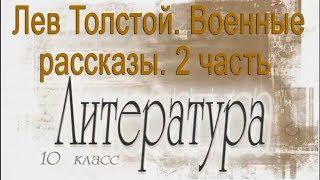 Лев Толстой. Военные рассказы. 2 часть. Литература 10 класс