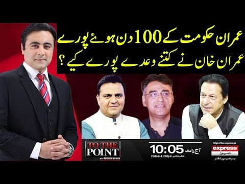 To The Point with Mansoor Ali Khan | 1 December  2018 | Express News