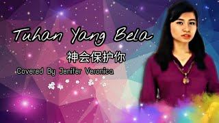 Tuhan Yang Bela 神会保护你(shen Hui Baohu Ni) COVER Lagu Rohani Versi Mandarin Indonesia-Jenifer Veronica