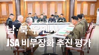 [국방뉴스]18.10.17 JSA 비무장화를 위한 남·북·유엔사 3자 협의체 첫 회의 개최