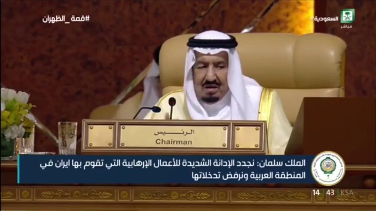 5603e51b7 كلمة خادم الحرمين الشريفين في افتتاح القمة العربية 29. السعودية