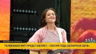 Новополоцк принимает большой концерт «Песня года-2018»