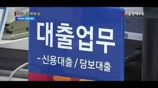[서울경제TV] 다시 고개드는 저축은행 스탁론 판매
