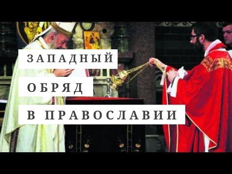 Западный обряд в Православии | Виктор Щедрин