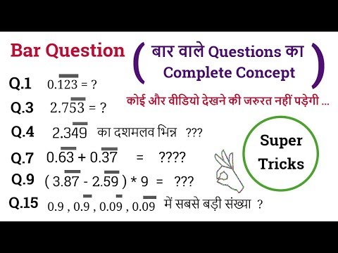 Bar Questions Tricks - Math Tricks | For Competitive exams Such as SSC CGL , BANK PO , TET & CTET