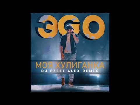 ЭGO - Моя Хулиганка (DJ Steel Alex Remix)