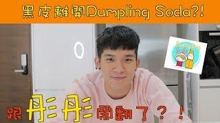 [重大消息] 培永離開Dumpling Soda?! 跟彤彤鬧翻?!