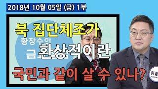 1부 금요칼럼) 북한 집단체조가 감동? 환상적이란 이 나라 국민 38.6%는 반사회적 인격장애자들인가?  (2018.10.05)