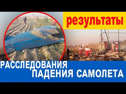 Шокирующая версия падения украинского самолета! Что случилось на самом деле?