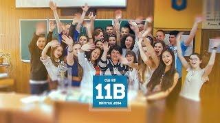 Випускний кліп 11-В класу 2014