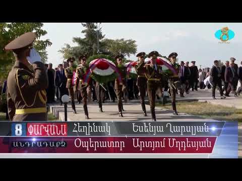 ՀՀ նշում է անկախության 30 ամյակը