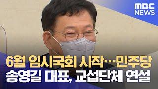 6월 임시국회 시작…민주당 송영길 대표, 교섭단체 연설…