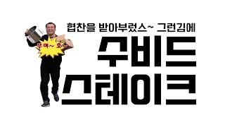 수비드로 스테이크 하는 법 (feat. 아이오 수비드머…