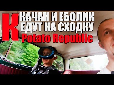 КАЧАН и ЕБОЛИК едут на сходку Potato Republic (21 июня)