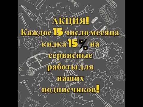 #Автосервис Щербинка , Бутово