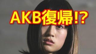 前田敦子、ドラマ「毒島」評判も、女優活動限界でAKB復帰を検討…秋元康P...