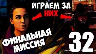 Играем за Рэнча и Ситару Watch Dogs 2 Прохождение на русском 32 ФИНАЛЬНАЯ МИССИЯ