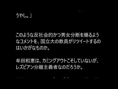 牟田和恵(阪大)は危険なレズビアン分離主義者か?~「男は不要、精子バンクで調達して女同士で育てる方がいい」をリツイート~