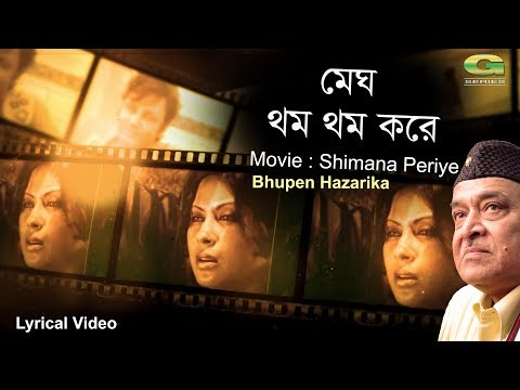 Megh Thom Thom Kore   by Bhupen Hazarika   Evergreen Bangla Movie Song   Official Lyrical Video