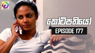 Kotipathiyo Episode 177 කෝටිපතියෝ  | සතියේ දිනවල රාත්රී  9.00 ට . . . Thumbnail