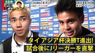 サッカーキング編集部の小松春生がアジア杯取材のためUAE長期滞在中。 ...