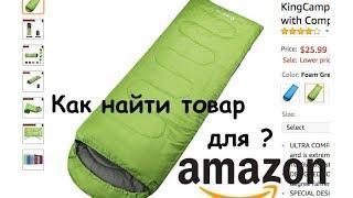 Амазон Бизнес | Amazon Обучение   Онлайн Коучинг Курс 2017
