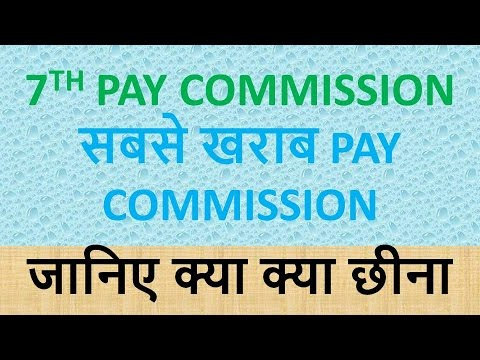 7th pay commision latest news, अब तक का सबसे खराब pay commission